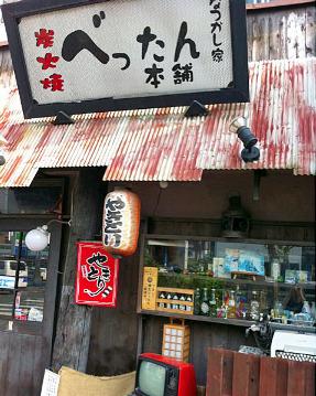 懐かし家 炭火焼 べったん本舗(ナツカシヤスミビヤキベッタンホンポ) - 大阪市北東部 - 大阪府(居酒屋,鶏料理・焼き鳥)-gooグルメ&料理