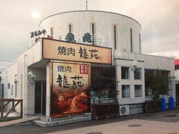 焼肉 龍苑(ヤキニクリュウエン) - 福島 - 福島県(焼肉)-gooグルメ&料理