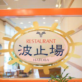 寺泊岬温泉ホテル飛鳥レストラン波止場 image