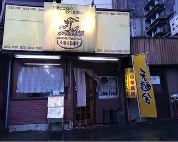 くるくる軒(クルクルケン) - 会津若松/喜多方 - 福島県(ラーメン・つけ麺)-gooグルメ&料理