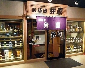 居酒屋弁慶 盛岡大通店