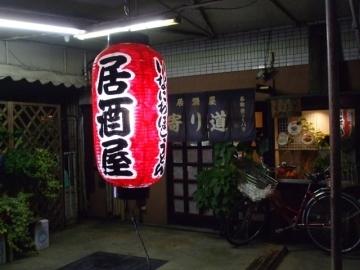 寄り道(ヨリミチ) - 尼崎市 - 兵庫県(居酒屋,創作料理(洋食))-gooグルメ&料理