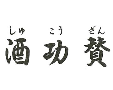 酒功賛 image