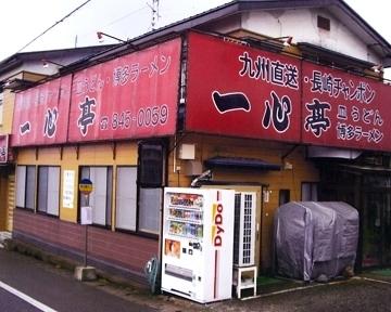 一心亭(イッシンテイ) - 秋田 - 秋田県(ラーメン・つけ麺)-gooグルメ&料理
