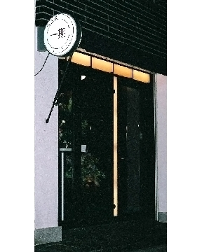 一期(イチゴ) - みなとみらい - 神奈川県(バー・バル,その他(お酒))-gooグルメ&料理