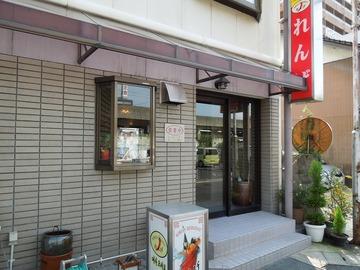 コリアンレストラン れんげ image