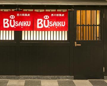 男の豚蕎麦 BU.SA.IKU(オトコノブタソバブサイク) - 両国 - 東京都(そば・うどん)-gooグルメ&料理