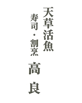 高良寿司 image