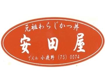 """家族で守る秩父のご当地グルメ """"わらじ型""""醤油たれカツ丼「安田屋」"""