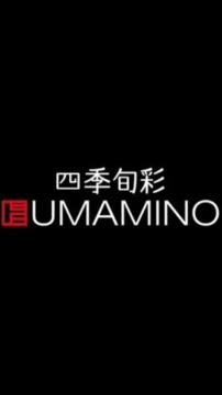 四季旬彩UMAMINO