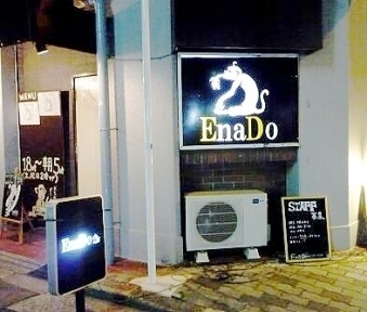 kitchen&bar EnaDo(エナド) - 十三/新大阪周辺 - 大阪府(バー・バル,西洋各国料理)-gooグルメ&料理