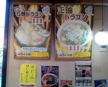 ドラゴン(ドラゴン) - 盛岡 - 岩手県(ビアホール・ビアガーデン,ラーメン・つけ麺)-gooグルメ&料理