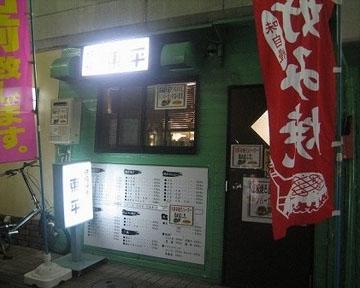 鉄板焼き 東平 image