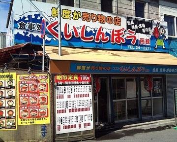 くいしんぼう函館 image