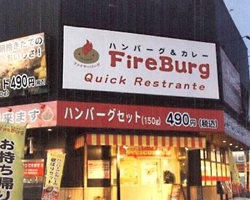 ファイヤーバーグ 野幌店