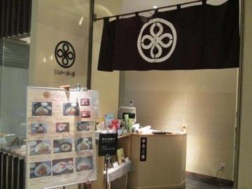 とんかつ まい泉 大丸東京レストラン