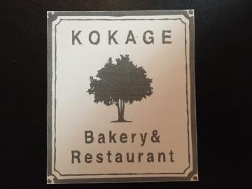 ベーカリーレストラン KOKAGE(ベーアリーレストランコカゲ) - 田辺 - 和歌山県(カフェ,喫茶店・軽食,欧風料理)-gooグルメ&料理