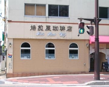 焙煎屋珈琲店