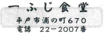 一ふじ食堂 image