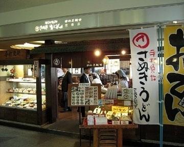 さぬき麺業 空港店 image