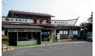 活魚料理 家形船 image