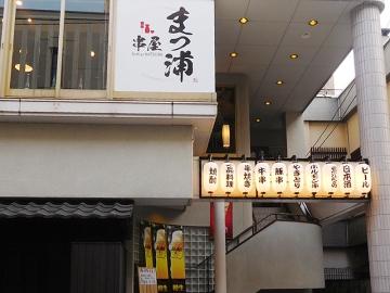 串屋まつ浦 image