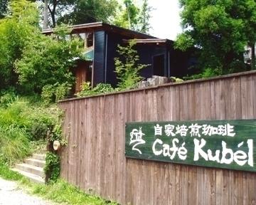 CafeKubel image