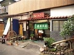 並木そば 本店 image