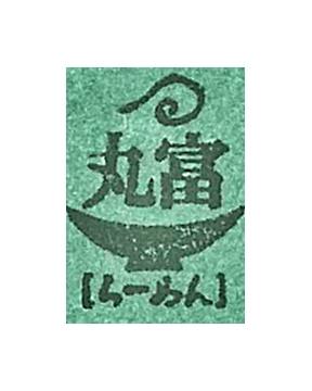 丸富(マルトミ) - 広尾/白金 - 東京都(ラーメン・つけ麺)-gooグルメ&料理