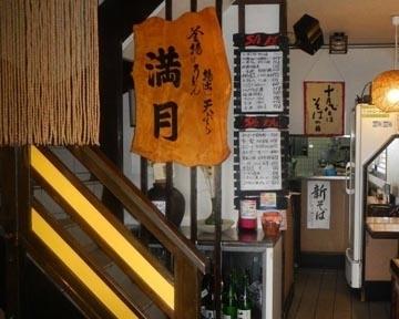満月(マンゲツ) - 赤羽 - 東京都(そば・うどん,丼もの・釜飯)-gooグルメ&料理