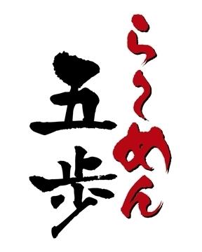 五歩(ゴブ) - 鳥取 - 鳥取県(飲茶・点心・餃子,中華料理,ラーメン・つけ麺)-gooグルメ&料理