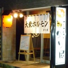 大衆ホルモン タツ屋(タイシュウホルモンタツヤ) - 船橋/浦安 - 千葉県(焼肉)-gooグルメ&料理