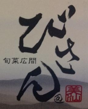 旬菜広間 びさん@