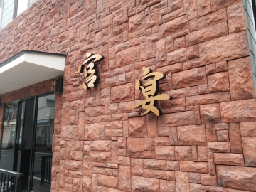 宮宴(クンヨン) - 宇都宮 - 栃木県(韓国料理)-gooグルメ&料理