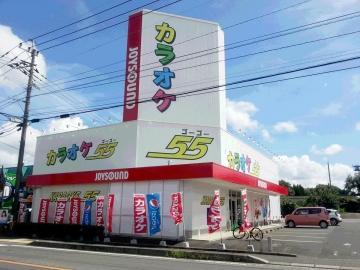 カラオケ55山鹿店
