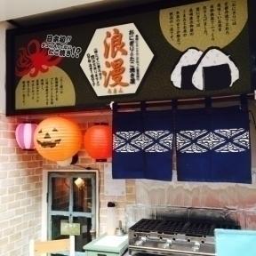 浪漫(ロマン) - 元町 - 兵庫県(たこ焼き・焼きそば,和食全般)-gooグルメ&料理
