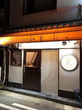 うまいもん家 繋 -TSUNAGU- image