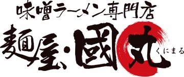 麺屋・國丸。梅田店。 image