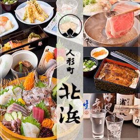 人形町 北浜 横浜店 image