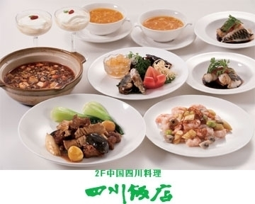 四川飯店 image