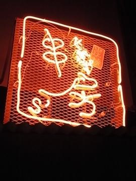 串房's image