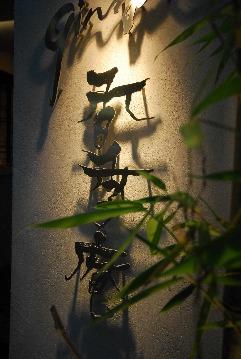 創作和食バル 香季庵(ソウサクワショクバルコウキアン) - 銀座 - 東京都(バー・バル)-gooグルメ&料理