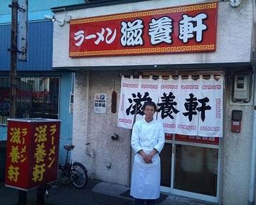 滋養軒(ジヨウケン) - 函館/渡島 - 北海道(ラーメン・つけ麺)-gooグルメ&料理