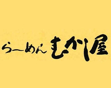 むかし屋(ムカシヤ) - 釧路 - 北海道(ラーメン・つけ麺)-gooグルメ&料理