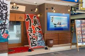 海の幸 食堂よっちゃん image