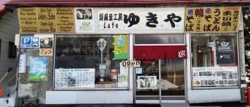 ニセコ詩風音(chiffon)工房&Cafe 味楽屡(Miracle) ゆきや