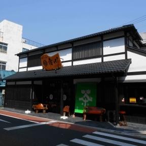市川製茶湯の花通り店 image