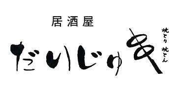 だいじゅ(ダイジュ) - 茂原/九十九里 - 千葉県(居酒屋,鶏料理・焼き鳥)-gooグルメ&料理