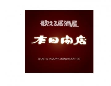 本日開店(ホンジツカイテン) - 東京駅周辺 - 東京都(その他(和食),定食・食堂,居酒屋)-gooグルメ&料理