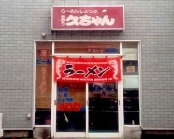 久ちゃん(キューチャン) - 鶴岡 - 山形県(ラーメン・つけ麺)-gooグルメ&料理